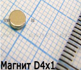 Магнит 4x1 мм N33