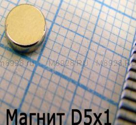 Магнит 5x1мм N33
