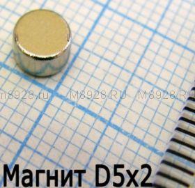 Магнит 5x2мм N33 Д