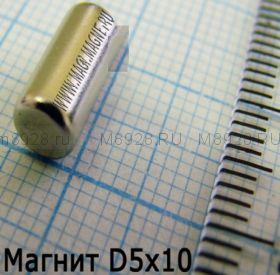 Магнит 5x10мм N33