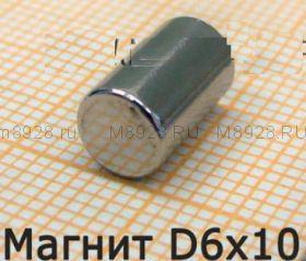 Магнит 6x10мм N35