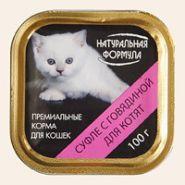 НАТУРАЛЬНАЯ ФОРМУЛА Суфле с говядиной для котят (лам. 100 г)