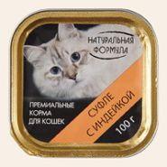НАТУРАЛЬНАЯ ФОРМУЛА Суфле с индейкой (лам. 100 г)