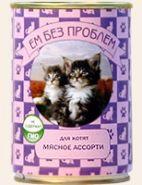 ЕМ БЕЗ ПРОБЛЕМ Мясное ассорти для котят (410 г)