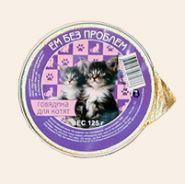 ЕМ БЕЗ ПРОБЛЕМ Говядина для котят (лам. 125 г)