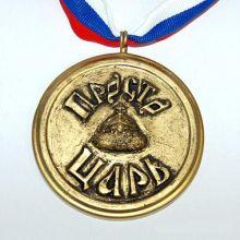 """Медаль """"Просто царь"""""""