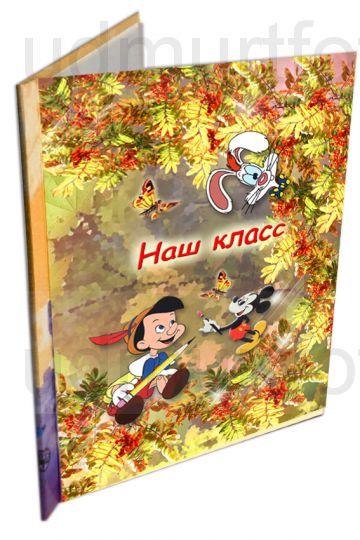 """Папка """"Пиноккио"""" Наш класс с файлами"""