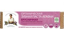 Брусничная зубная паста для укрепления эмали, 75 мл