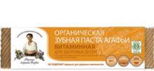 Витаминная зубная паста для здоровья десен органическая, 75 мл