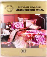 Комплект постельного белья 3 D(1,5 СП)-699 руб