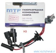 MTF Лампа H3 4300k