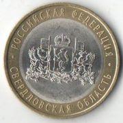 """10 рублей.""""Свердловская область"""". 2008 год. СПб."""