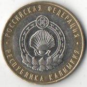 """10 рублей.  """"Республика Калмыкия"""". 2009 год. ММД."""
