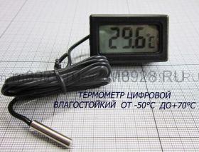Термометр ТРМ10