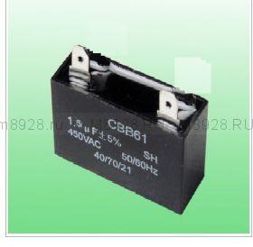 Конденсатор 1.5мкф 450в СВВ 61
