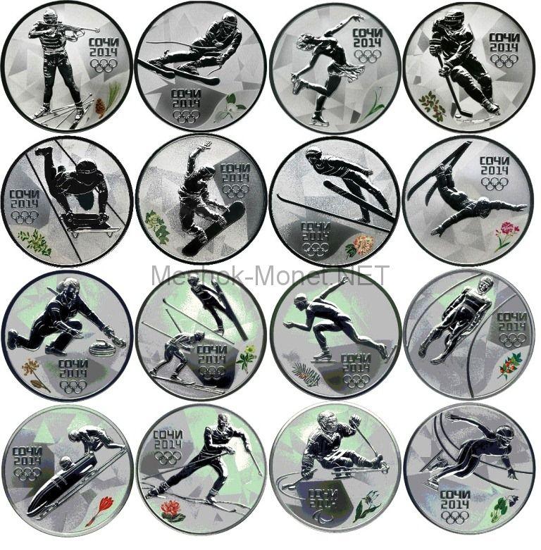 Набор серебряных монет 3 рубля «Зимние виды спорта», Сочи 2014, 16 монет