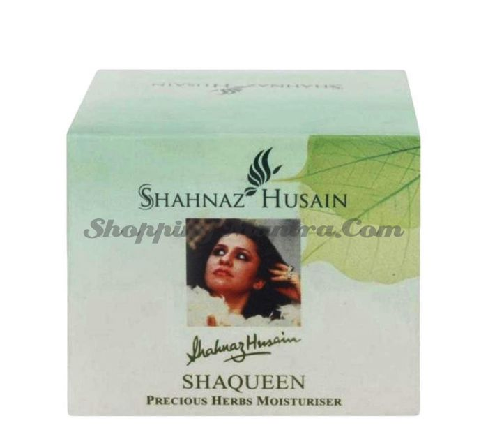 Увлажняющий крем с лечебными травами Шахназ Хусейн (Shaqueen Precious Herbs Moisturiser)