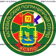 Наклейка Калевальский ПОГО