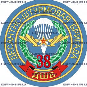 Наклейка 38 ДШБ