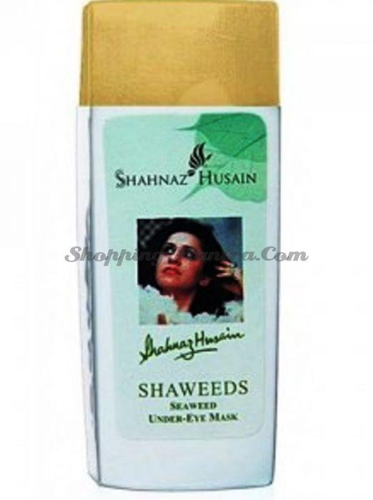 Маска для чувствительной зоны под глазами Шахназ (Shahnaz Shaweeds Under-Eye Mask)