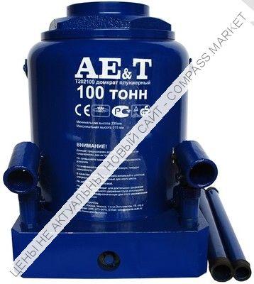 Домкрат бутылочный 100 тонн Т202100, AE&T (Китай)