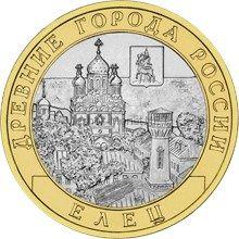 10 рублей 2011 год. Елец UNC