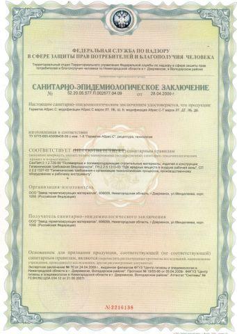 лента абрис с т лб, сертификат