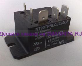 Реле силовое NT90TP 30A 220V