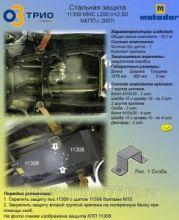 Защита днища Мotodor, сталь 3мм, 4части, на все моторы с Мкпп