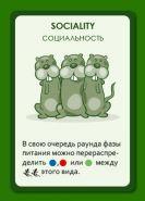 Минидополнение (12 карт). В подарок при заказе игры «Эволюция. Случайные Мутации»