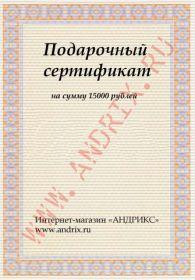 Подарочный сертификат 15000 рублей