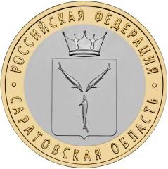 САРАТОВСКАЯ ОБЛАСТЬ 10 рублей Россия 2014 Серия Российская Федерация