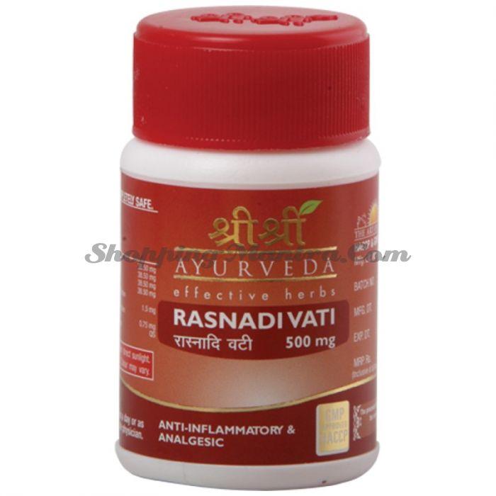Раснадивати натуральный анальгетик Шри Шри Аюрведа (Sri Sri Ayurveda Rasnadivati)
