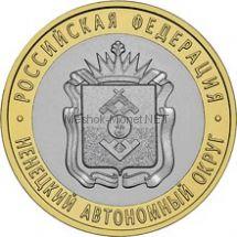 10 рублей 2010 год. Ненецкий автономный округ