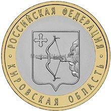 10 рублей 2009 год. Кировская область