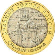10 рублей 2009 год. Великий Новгород ММД
