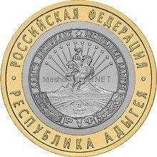 10 рублей 2009 год. Республика Адыгея ММД UNC