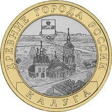 10 рублей 2009 год. Калуга СПМД UNC