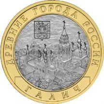 10 рублей 2009 год. Галич ММД