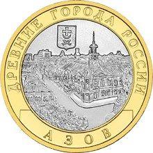 10 рублей 2008 год. Азов СПМД