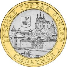 10 рублей 2008 год. Смоленск ММД UNC