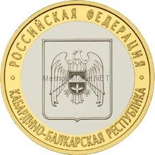 10 рублей 2008 год. Кабардино-Балкарская Республика СПМД UNC