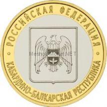 10 рублей 2008 год. Кабардино-Балкарская Республика ММД UNC