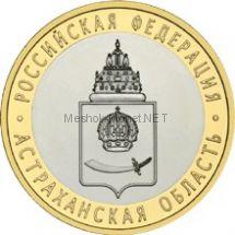 10 рублей 2008 год. Астраханская область ММД UNC