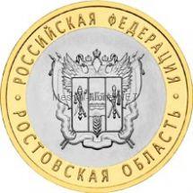 10 рублей 2007 год. Ростовская область СПМД UNC