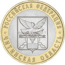10 рублей 2006 год. Читинская область UNC