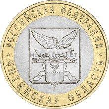 10 рублей 2006 год. Читинская область