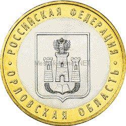 10 рублей 2005 год. Орловская область UNC