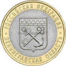 10 рублей 2005 год. Ленинградская область UNC