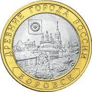 10 рублей 2005 год. Боровск UNC